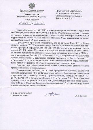 Ответ из прокуратуры на наш запрос о неправомерных действиях ОМОНа
