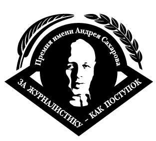 Премия имени Андрея Сахарова «За журналистику как поступок» 2009 г.