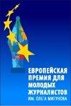 Конкурс молодых журналистов «Европейская премия им. Олега Мигунова»