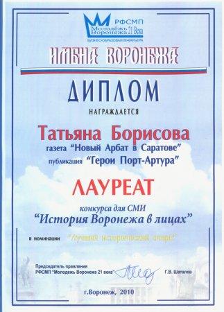 Саратовская журналистка получила диплом лауреата в Воронеже