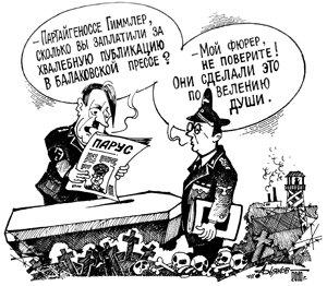 Обсуждая скандал вокруг балаковской газеты «Парус» ...