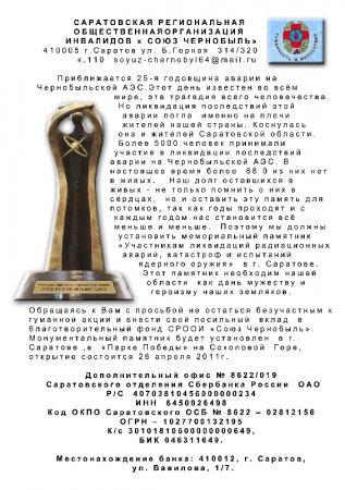Сбор средств на памятник чернобыльцам