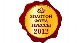 Золотой фонд прессы - 2013