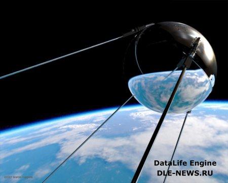 В честь 55-летия запуска первого искусственного спутника Земли