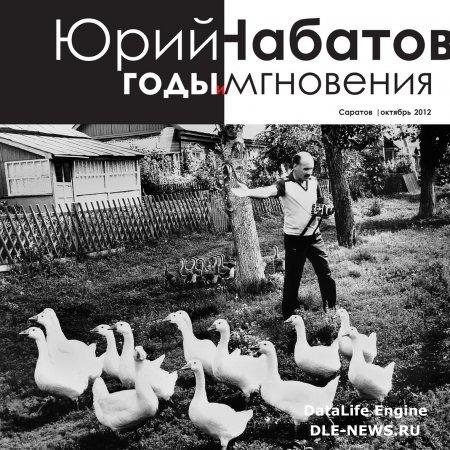 Фотовыставка Юрия Набатова
