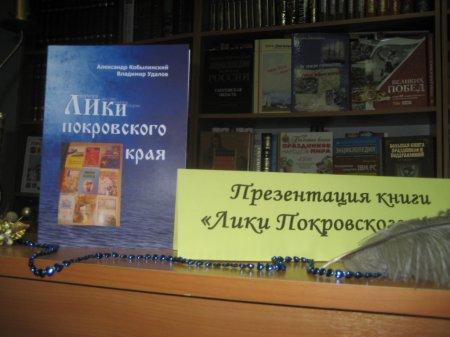 «Лики Покровского края»