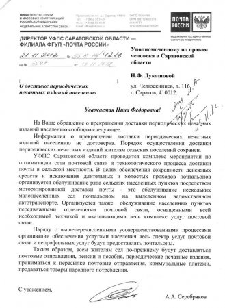 «Правоприменительная практика закона «О СМИ» РФ и региональных нормативных актов»