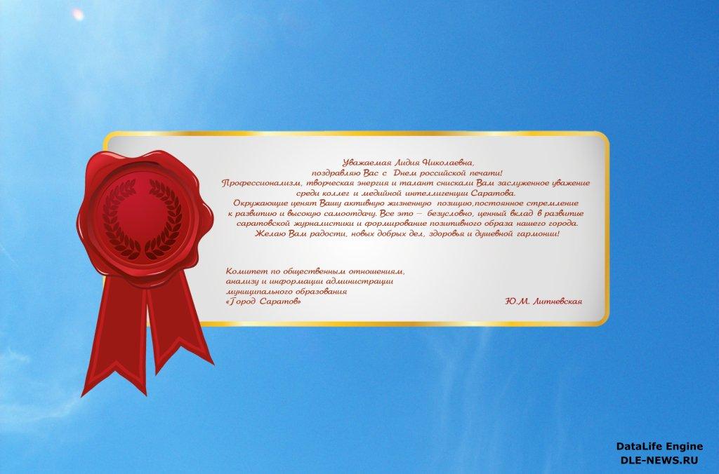 Поздравления союзу журналистов