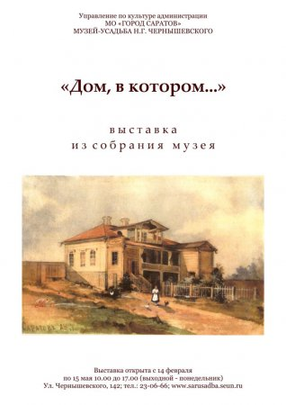 Дом, в котором…                 (живописные и графические изображения дома Чернышевских)