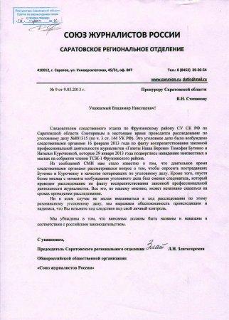 Заявление правления в адрес Следственного управления следственного комитета России и прокуратуры по Саратовской области