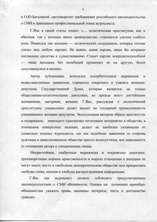 В Общественную коллегию по жалобам на прессу поступило заявление от заместителя председателя Госдумы С. Железняка