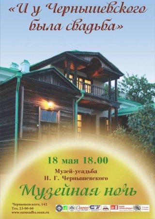 18 мая 2013 Международная ночь музеев «И у Чернышевского была свадьба…»