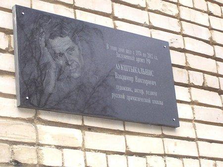 29 мая - 80-летие Ауштыкальниса