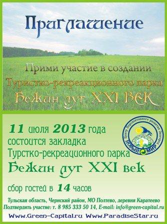 Посади дерево в парке «Бежин луг XXI век» и стать его основателем!!