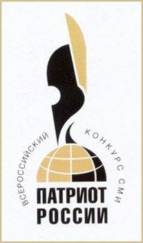 XII Всероссийский конкурс «Патриот России» на лучшее освещение в СМИ темы патриотического воспитания