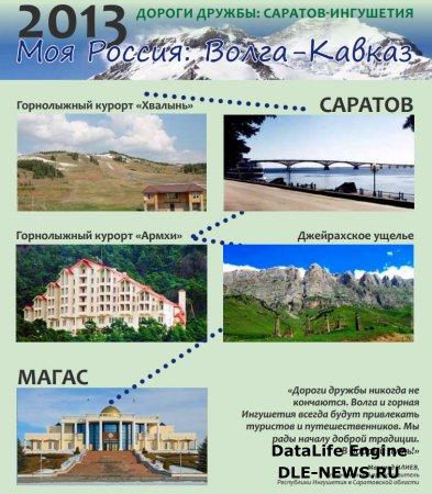 Дороги дружбы: Саратов-Ингушетия