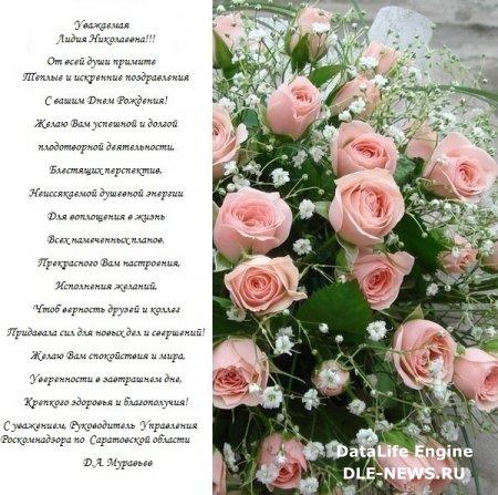 поздравления Лидии Златогорской с юбилеем