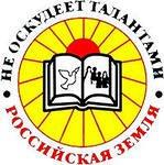Стартовал  XVII  Московский Международный форум «Одаренные дети»- 2014 под девизом  «Распахните правде сердца!»