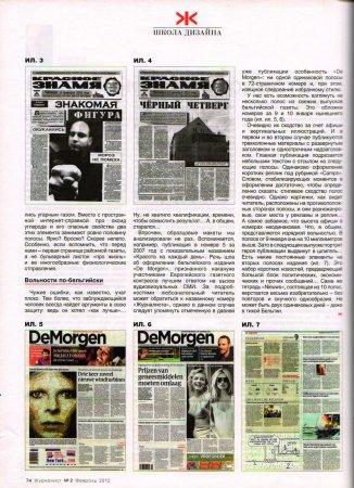 Школа дизайна из профессиональных журналов