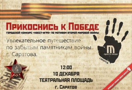 """В Саратове пройдет патриотическая квест-игра """"Прикоснись к Победе!"""""""