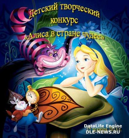 Саратовская региональная общественная организация инвалидов «Ты не один» приглашает на детский творческий конкурс «Алиса в стране чудес»