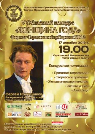 """финал пятого Областного конкурса """"ЖЕНЩИНА ГОДА"""" 2013"""