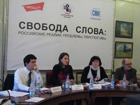 Свобода слова: российские реалии, проблемы, перспективы