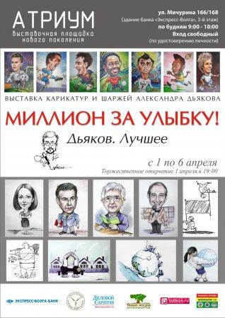 1 апреля в  «АТРИУМЕ»  открывается выставка карикатур и шаржей