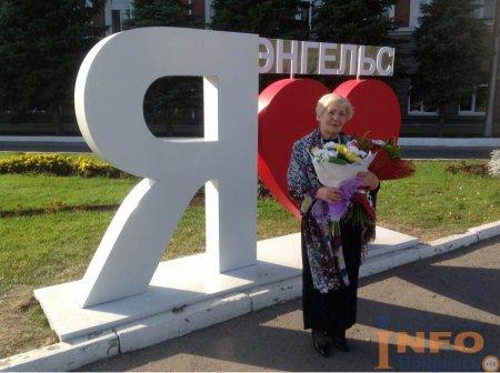 Почётный гражданин Энгельского района Елизавета Ерина отметила юбилей.