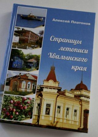 Книга Алексея Платонова о Хвалынске