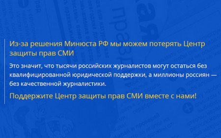 В России стартовала акция поддержки Центра защиты прав СМИ