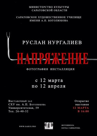 В Саратовском художественном училище имени А. П. Боголюбова 12 марта в 16:00 открывается фотографическая выставка Руслана Нургалиева «Напряжение»