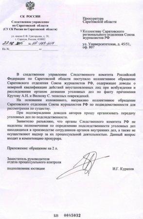 Ответы из прокуратуры и следственного комитета по запросу реготделения СЖР