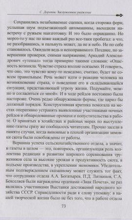 Очерк Серафима Дорохова об Аркадии Богатыреве, опубликован в сборнике «О друзьях, товарищах» (Саратов, 2009, «Аквариус», стр. 58-76)