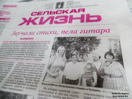 Поздравляем с днем рождения Татищевскую газету «Сельская жизнь»!
