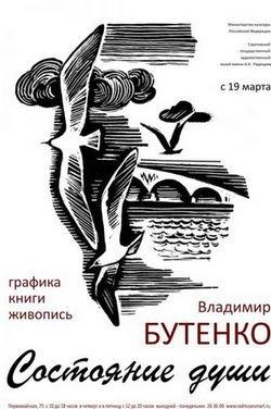 Юбилейная выставка Владимира Бутенко в Радищевском музее