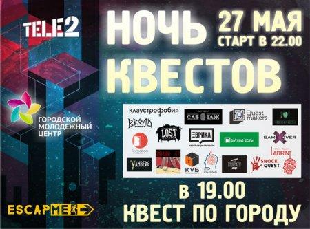 """""""Городской молодёжный центр"""" организует первую в Саратове """"Ночь квестов"""""""