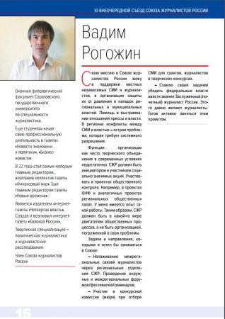 Вновь избранные секретари СЖР. Имена и программы