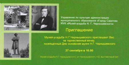 Шаги к столетию (К 96-й годовщине со дня основания музея Н.Г.Чернышевского)