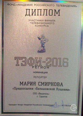 """Саратовский журналист в нескольких шагах от """"ТЭФИ"""""""