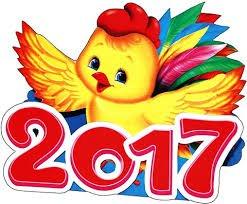 С Новым годом, дорогие коллеги и друзья!