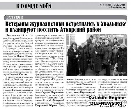 Ветераны журналистики встретились в Хвалынске