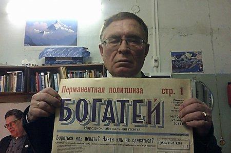 ГАЗЕТЕ «БОГАТЕЙ» 20 ЛЕТ!