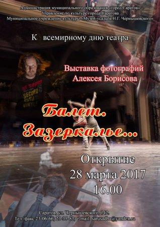 Выставка «Балет. Зазеркалье» к  Международному дню театра