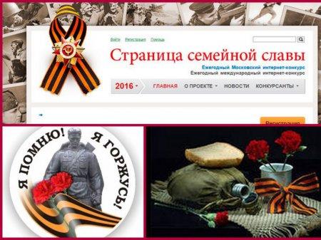 Петровчане - призёры конкурса
