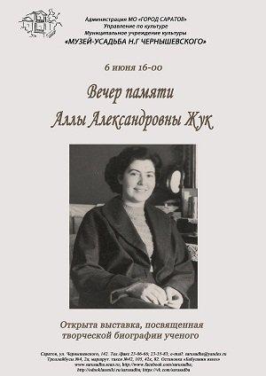 Музей-усадьба Н.Г.Чернышевского приглашает на вечер памяти Аллы Александровны Жук