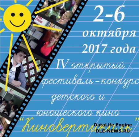 Продолжается прием заявок на фестиваль-конкурс «Киновертикаль»