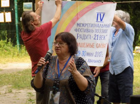 """В Хвалынске прошел четвертый фестиваль поэзии """"Радуга-21 век»"""