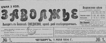 Первая балаковская газета