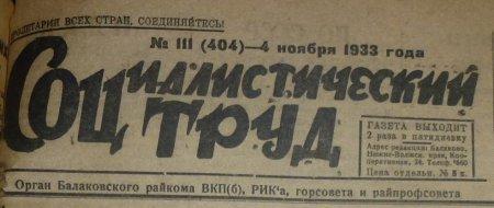 "Газета ""Социалистический труд"""